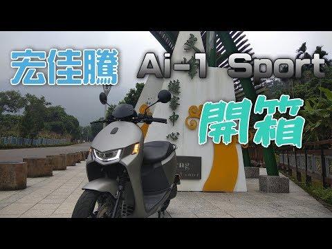 【CC字幕】Aeon 宏佳騰 Ai-1 Sport 智慧電車開箱試騎心得-文峰遊客中心   Gogoro Network