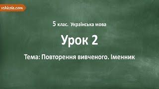#2 Повторення вивченого. Іменник. Відеоурок з української мови 5 клас
