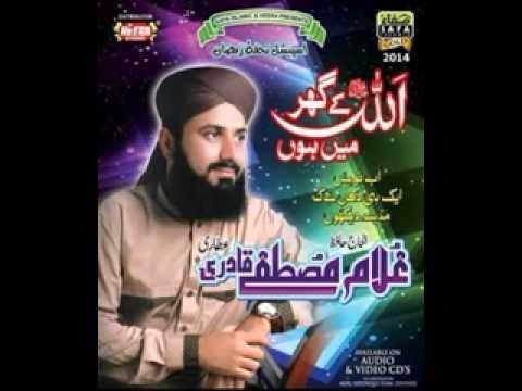 Ab to bas aik hi dun hain - Ghulam Mustafa Qadri