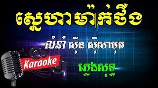 ស្នេហាម៉ាក់ថឺង Khmer Karaoke ភ្លេងសុទ្ធ ខារ៉ាអូខេ Phleng Sot