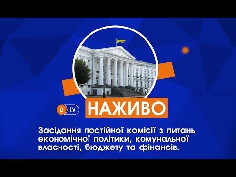Полтавське ТБ: Засідання депутатської комісії з питань самоврядування, правопорядку, інформації, регламенту/