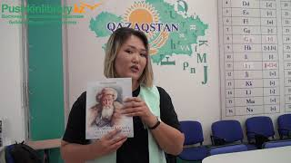 Встречи в Американском уголке: Карабаева  Альмира