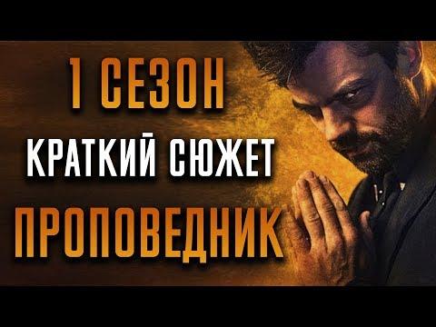Проповедник сериал сюжет