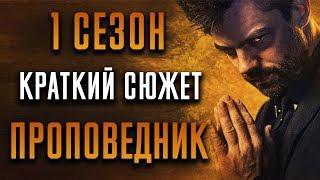 """Проповедник 1 сезон - краткий сюжет """"PREACHER"""""""