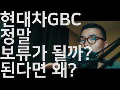 현대차 GBC 혹시 보류나 취소나요? 왜 소문이 있는걸까?