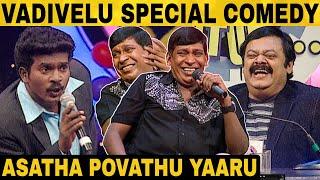 Madurai Muthu | Vadivelu | APY 08