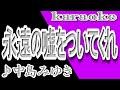 永遠の嘘をついてくれ_中島みゆき/吉田拓郎_カラオケ/歌詞