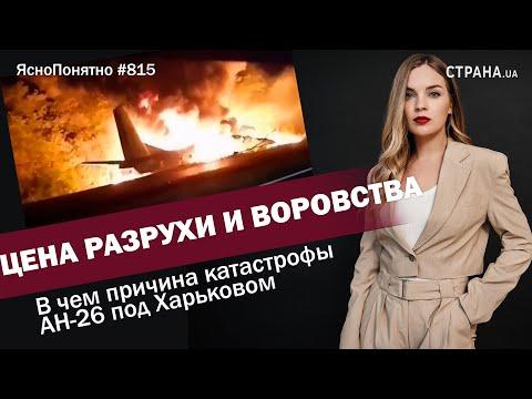 Цена разрухи и воровства. В чем причина катастрофы АН-26 под Харьковом | ЯсноПонятно #815