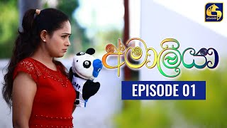AMALIYA Episode 01 || අමාලියා II 06th June 2020 Thumbnail