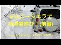 ジムニーシエラで林道雪遊び!(前編) 〜いっしょにスタックしちゃうの!?〜