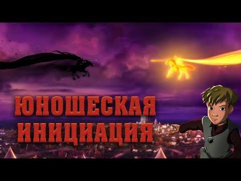 """Разбор и объяснение концовки мультфильма """"Крепость: щитом и мечом""""."""