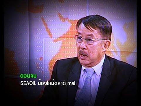 ถอดรหัสเซียน : SEAOIL น้องใหม่ตลาด mai