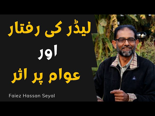 Speed of the Leader determines the Rate of the Pack? | Faiez Hassan Seyal | Life Lessons