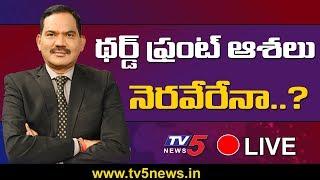 థర్డ్ ఫ్రంట్ ఆశలు నెరవేరేనా..? | Top Story Live Debate With Sambasiva Rao | TV5 News