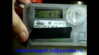 Как остановить счетчик газа ВЕКТОР?