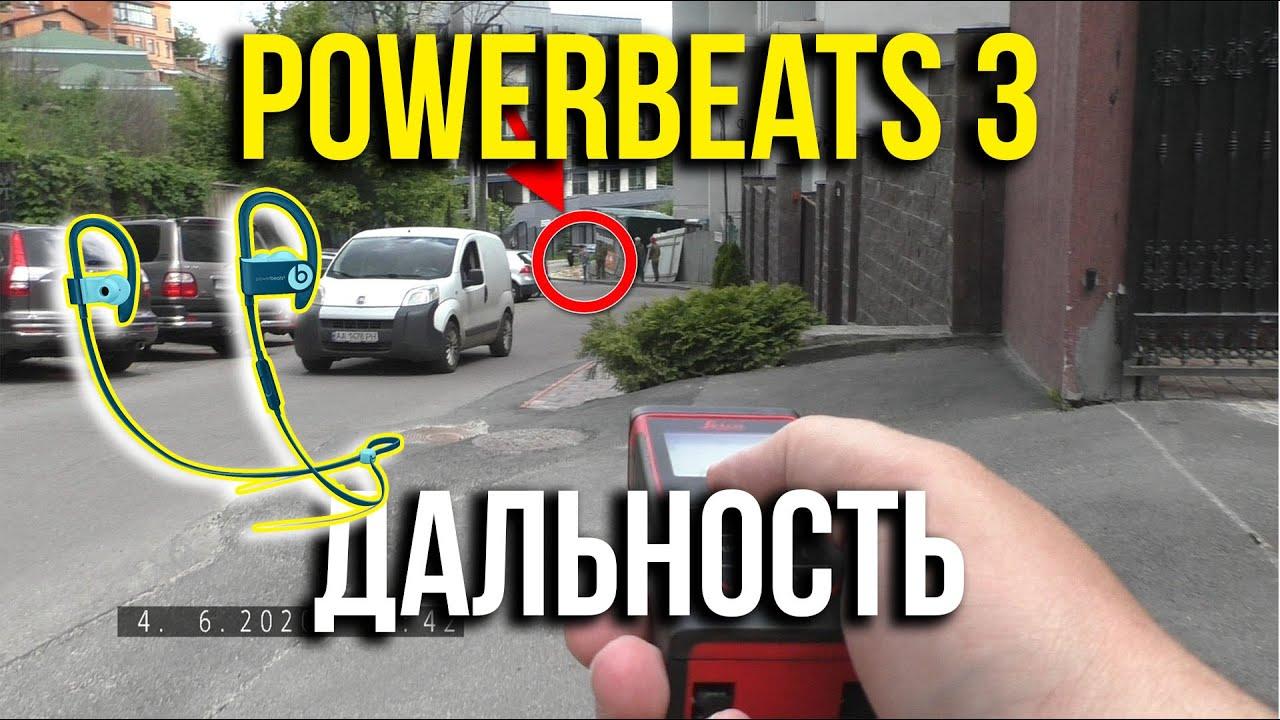 Проверяем дальность работы наушников Powerbeats 3 Wireless. Bluetooth 5.0 в действии. Круто!!! Asker