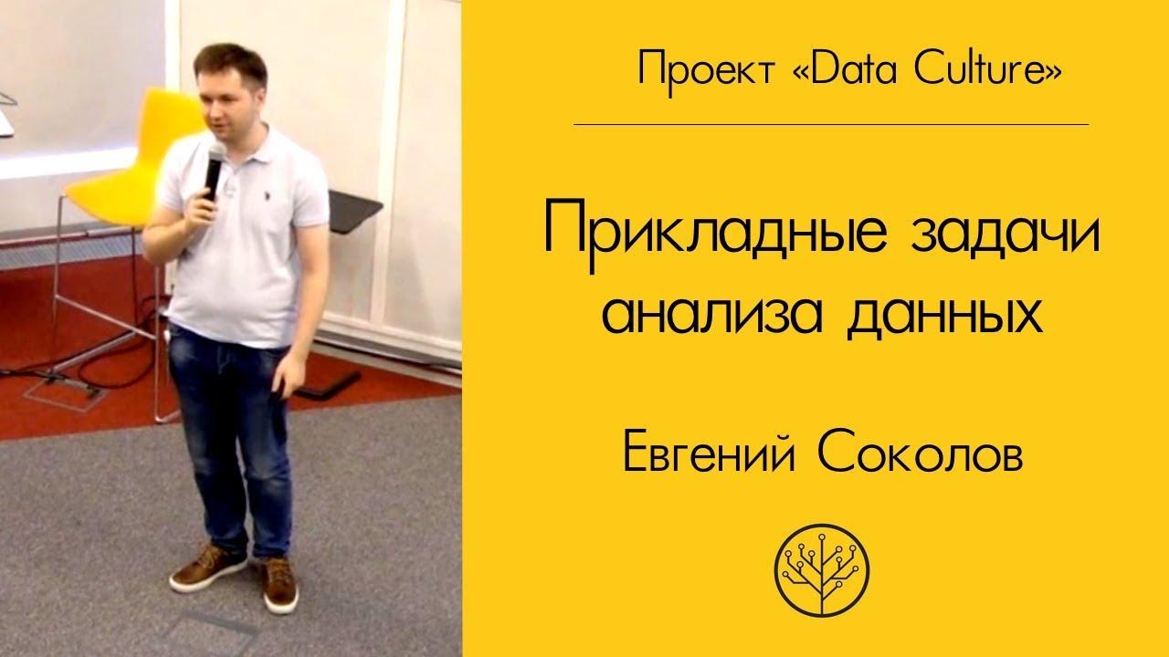 Прикладные задачи анализа данных. Евгений Соколов