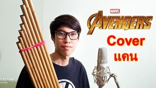 AVENGERS : COVER แคน By หมอแคนบาส
