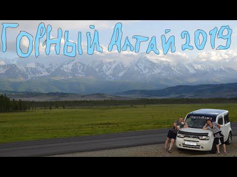 горный Алтай авто-путешествие июль 2019 часть 5