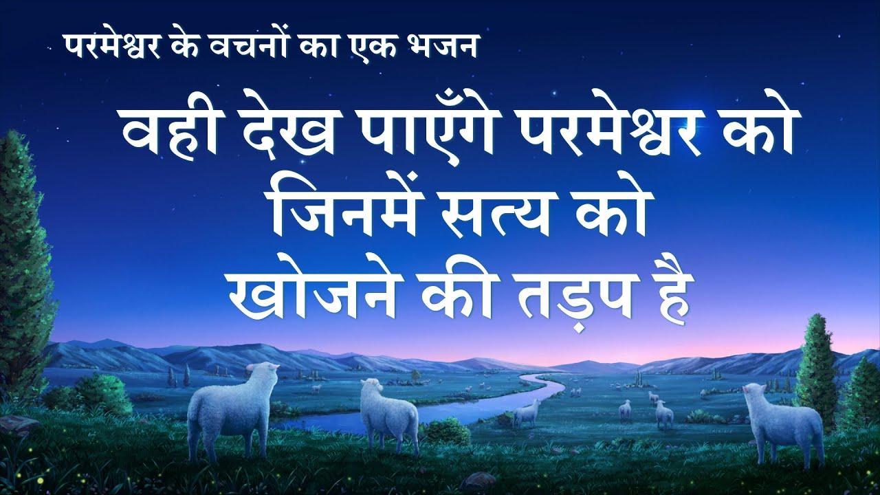 Hindi Christian Song With Lyrics   वही देख पाएँगे परमेश्वर को जिनमें सत्य को खोजने की तड़प है