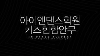 아이앤 댄스학원 키즈 댄스 창작