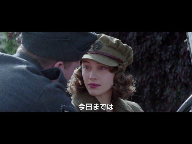 映画『ロイヤル・ナイト 英国王女の秘密の外出』予告編