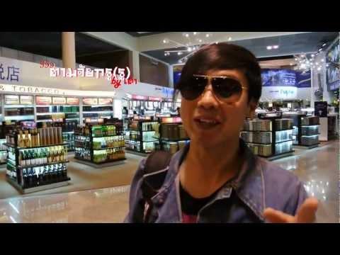 ตามจัยกรู(รู) ตอน : เที่ยวกินช้อป in HK Part 1
