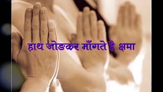 Michhami Dukkdam # Hath Jodkar Mangte Hai # Michammi Dukkdam Song # Singer Prachi Jain