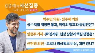 [김종배의 시선집중] FULL & [천기누설] …