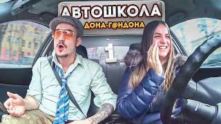 Автошкола Дона Гандона. Серия 1. ПОДТОПИ