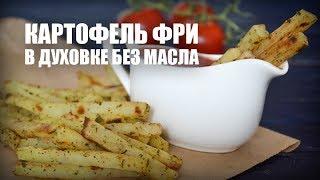 Картофель фри в духовке без масла — видео рецепт