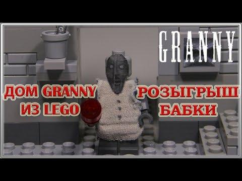 Дом Granny из LEGO / Розыгрыш бабки / LEGO самоделка