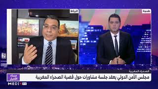 اسليمي: المجتمع الدولي بات يفهم أن البوليساريو شركة جزائرية