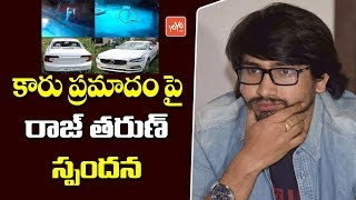 Raj Tarun Reacts On His Car Accident | Raj Tarun Car Accident | Telugu Movies | YOYO TV Channel