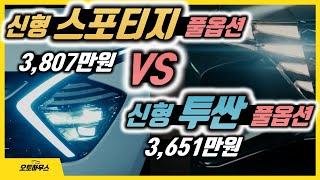 신형 스포티지 NQ5 vs 신형 투싼 NX4 (풀옵션으로 비교! 풀체인지 가솔린 모델)