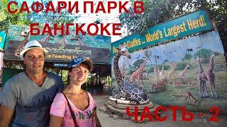 САФАРИ ПАРК В БАНГКОКЕ  ЧАСТЬ-2   МАЛАЙСКИЕ ТАПИРЫ  ЦЕНЫ НА ЕДУ 