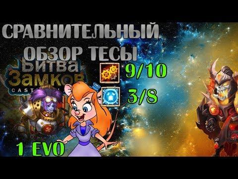 BoomTV#104 Битва замков. сравниваем тесу с черепом. тест-драйв тесы:)