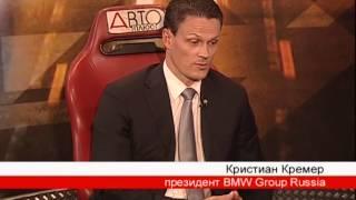 Попутчик - Прощальное интервью с К.Крамером - президентом BMW Group Rossia