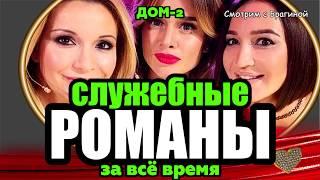 Служебные романы ведущих ДОМа 2