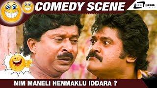 Nim Maneli Henmaklu Iddara ? | Kubera | Jaggesh | Kashi | Comedy Scene-1