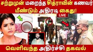 ற்றுமுன் மறைந்த சித்ராவின் கணவர் மீண்டும் அதிரடி கைது! வெளிவந்த அதிர்ச்சி தகவல் | VJ Chitra | Cinema
