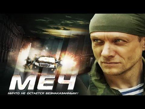 МЕЧ (2009)   В ловушке   Cерия 7