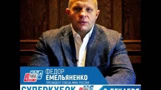 Федор Емельяненко_Суперкубок России по СБЕ ММА_Владивосток 9 декабря 2016
