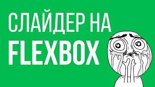 Слайдер на flexBOX