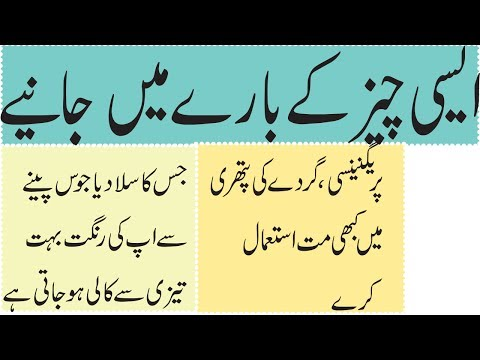 Desi Health Tips- HEALTH TIP IN URDU