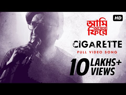 Cigarette | Aami Ashbo Phirey | Full Video Song | Anjan Dutt | Neel Dutt | SVF