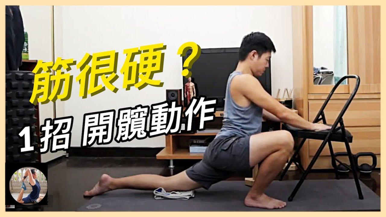 大腿肌肉伸展 - 用椅子輔助拉筋 - YouTube