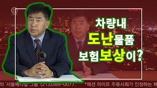JAY Park 보험 15회 강도, 도난 피해 보험으로…
