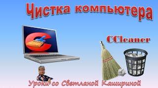 Как почистить компьютер с помощью ccleaner Что делать если компьютер тормозит(Как почистить компьютер с помощью ccleaner Что делать если компьютер тормозит? Вам необходимо почистить компь..., 2015-10-06T12:46:56.000Z)