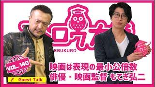 映画は表現の最小公倍数 俳優・映画監督 もてぎ弘二 / フクロウ大学 GuestTalk Vol.140